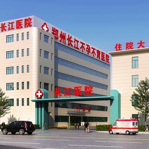 郑州长江医院
